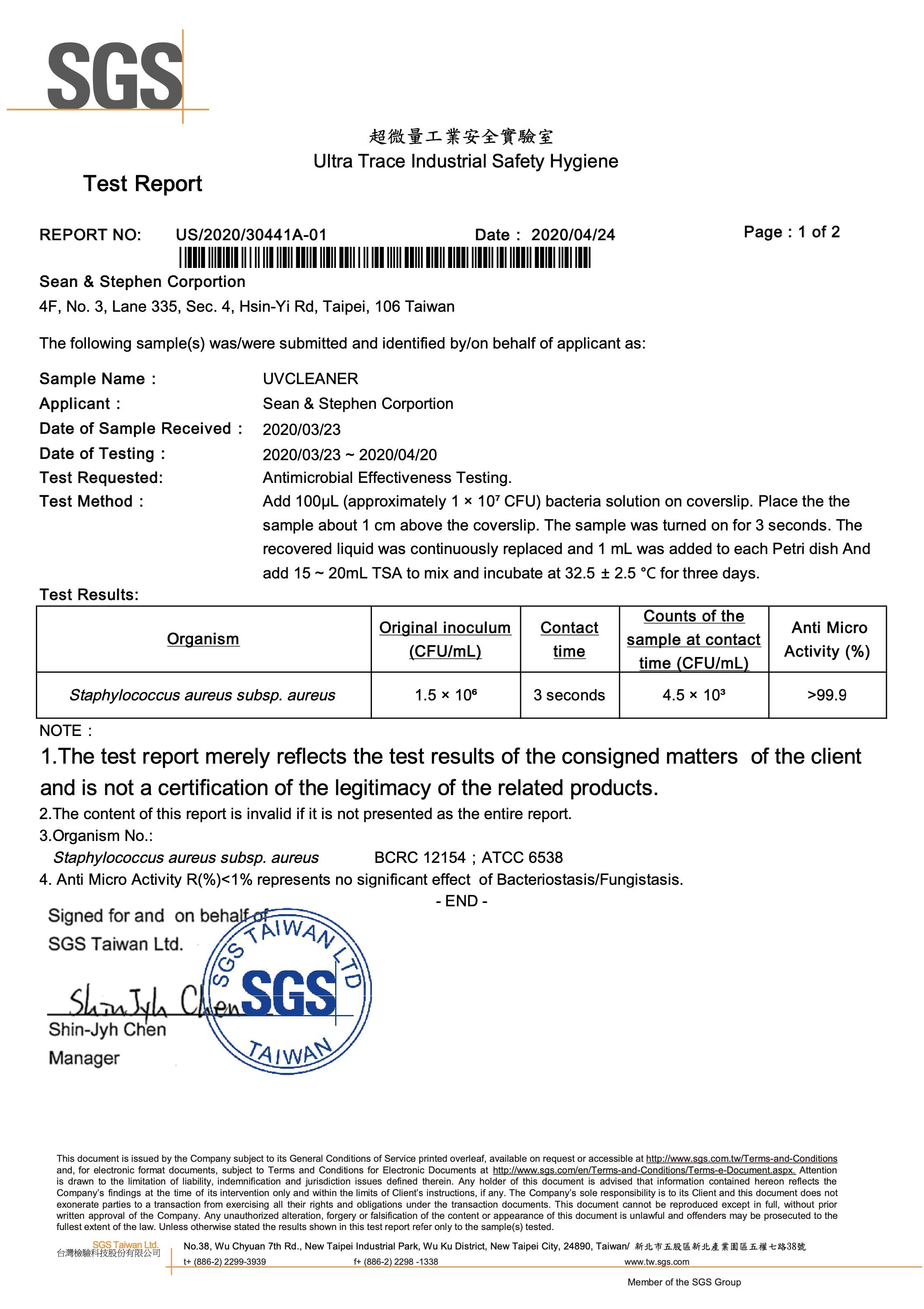 SGS除菌レポート